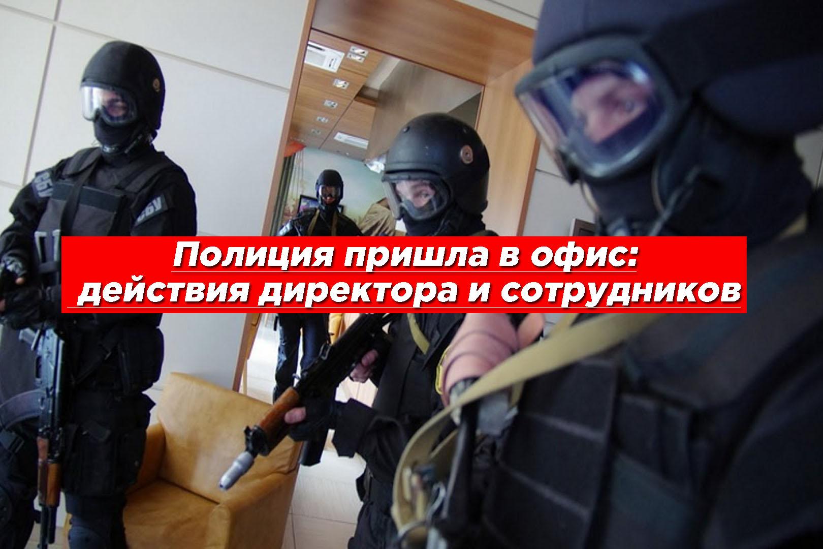 Полиция пришла в офис