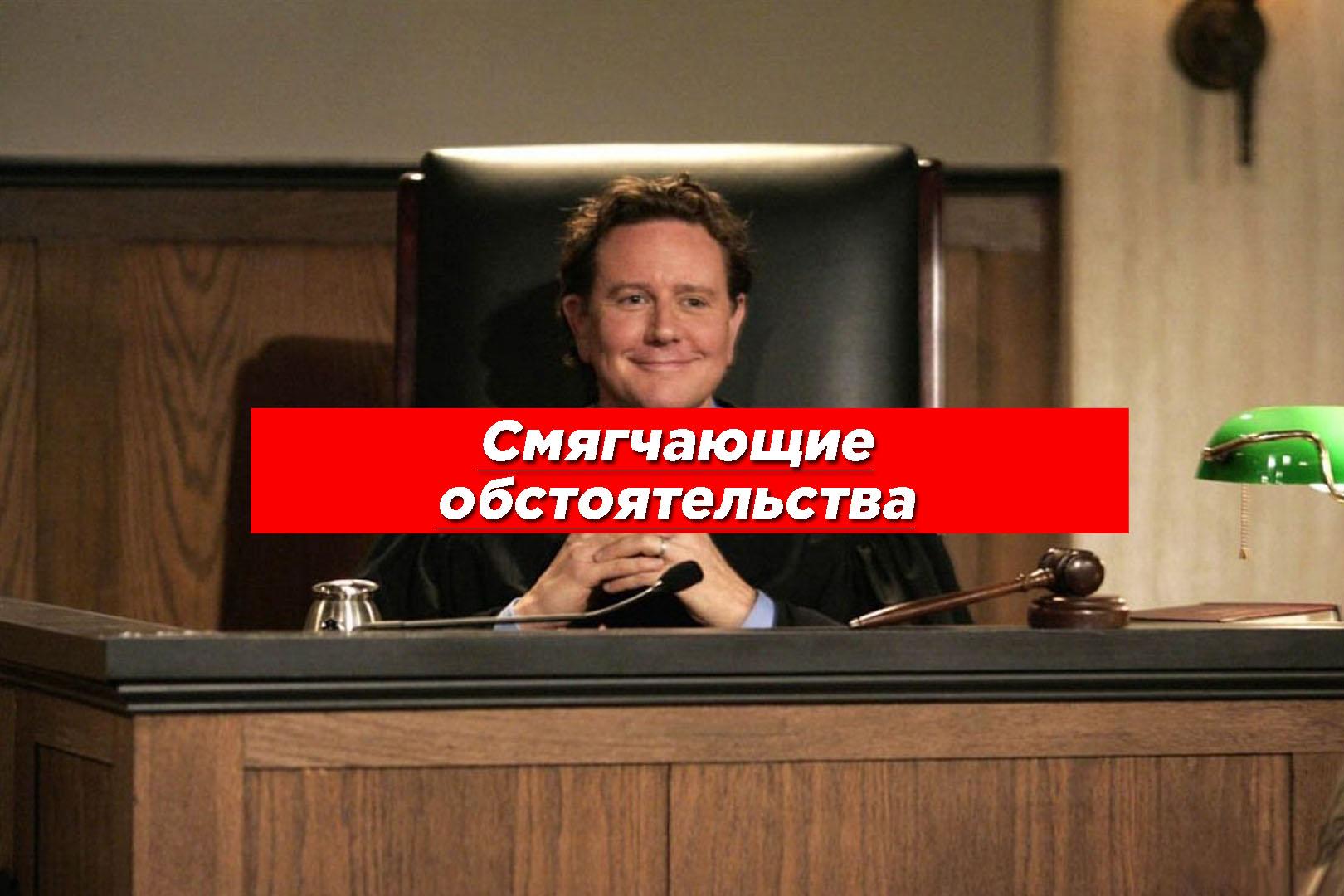 смягчающие обстоятельства, согласно статье 61 УК РФ