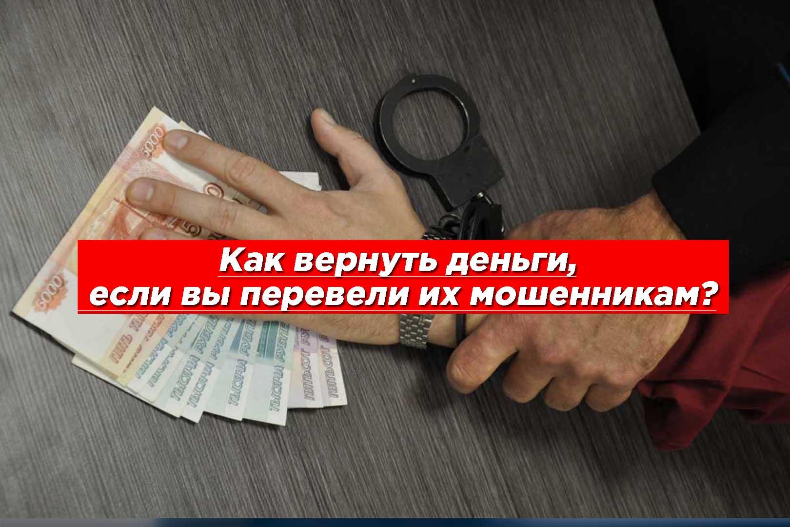 Как вернуть деньги, если вы перевели их мошенникам