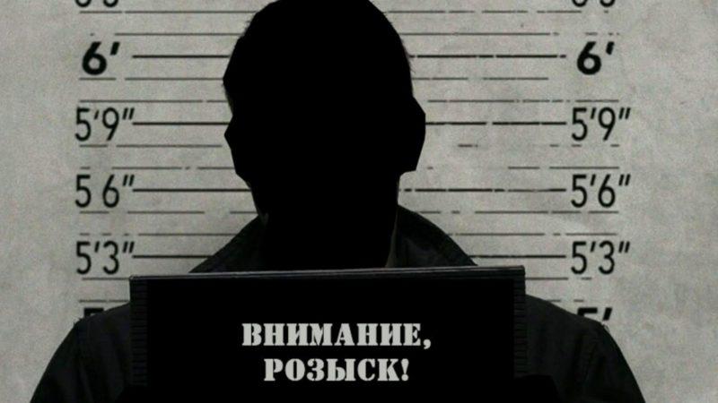 розыске без вести пропавших и преступников